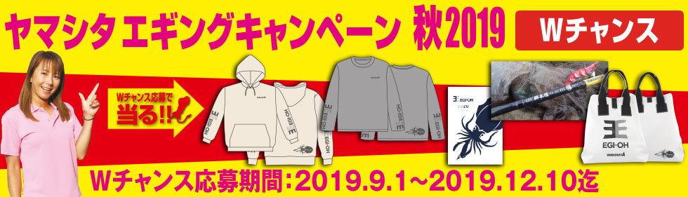 エギングキャンペーン秋2019